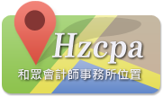 hzcpa-map.png